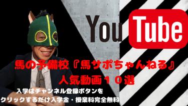 馬の予備校『馬サポちゃんねる』人気おすすめ動画10選!!