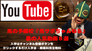 馬の予備校『馬サポちゃんねる』の裏の人気セミナー動画8選