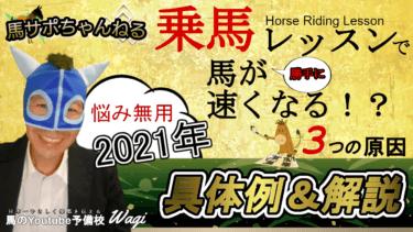 乗馬で馬が勝手に速くなる3つの原因&解決方法とは!?